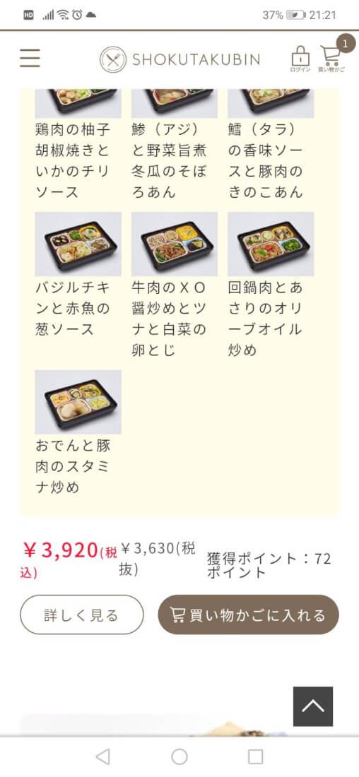 食宅便の公式サイトで好みのセットを選び、買い物カゴに入れる
