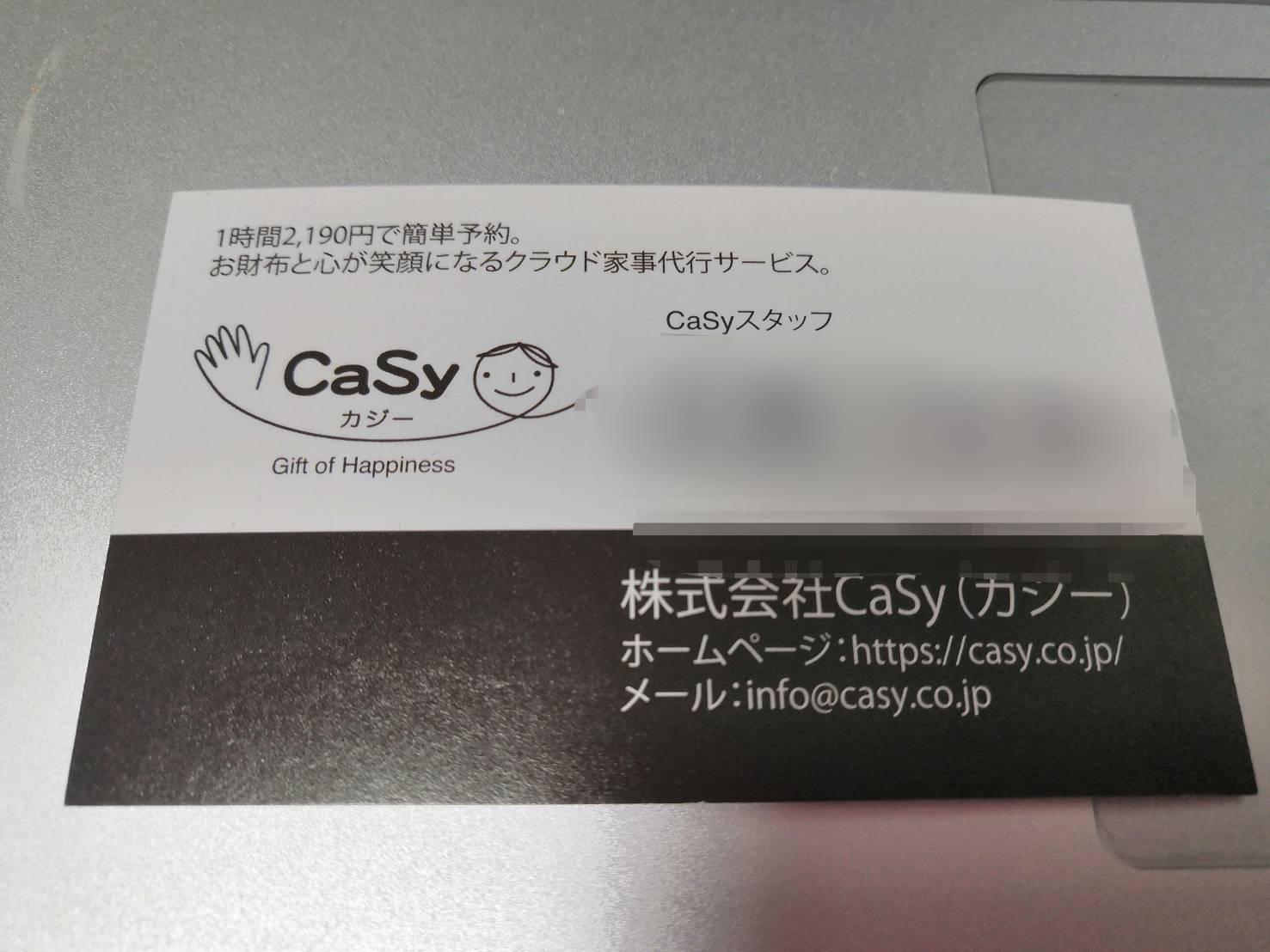 カジ―スタッフさんの名刺