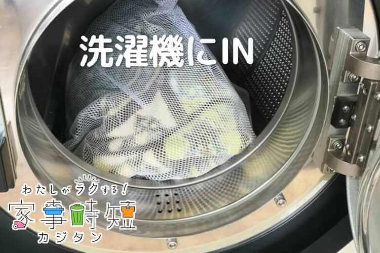 洗濯機に入れた毛布