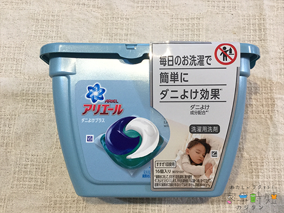 アリエール【ダニ避けプラス】ジェルボール(本体)
