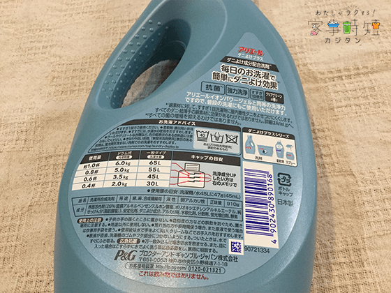 ダニ避けプラス液体洗剤(裏面)