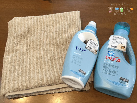 洗濯洗剤(液体)&レノア本格消臭柔軟剤を使ったビフォーアフター