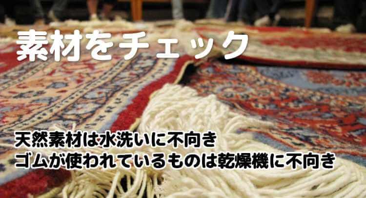 カーペット・ラグ・絨毯の素材をチェック