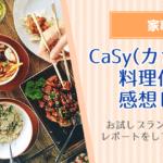 CaSy(カジー)の料理代行で初回お試し「作り置きプラン」を頼んでみた感想レポ