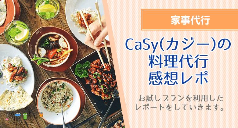 CaSy(カジー)の料理代行レポ