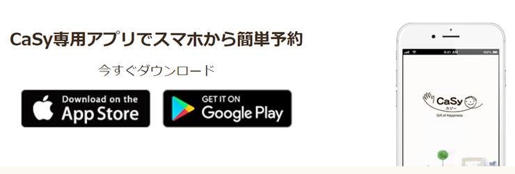 CaSy(カジー) アプリ