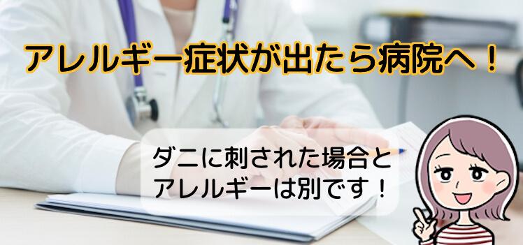 チリダニ(ヒョウヒダニ)アレルギーの治療は医師の診察を受けよう