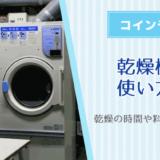 コインランドリー乾燥機の使い方!乾燥の時間や料金なども解説