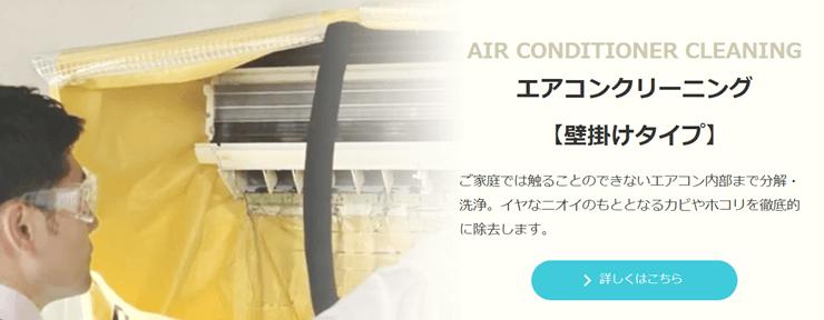 ダスキン エアコンクリーニング