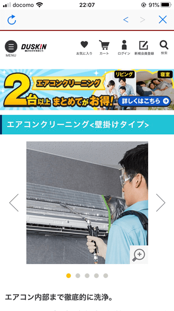 ダスキン DDuet アプリ