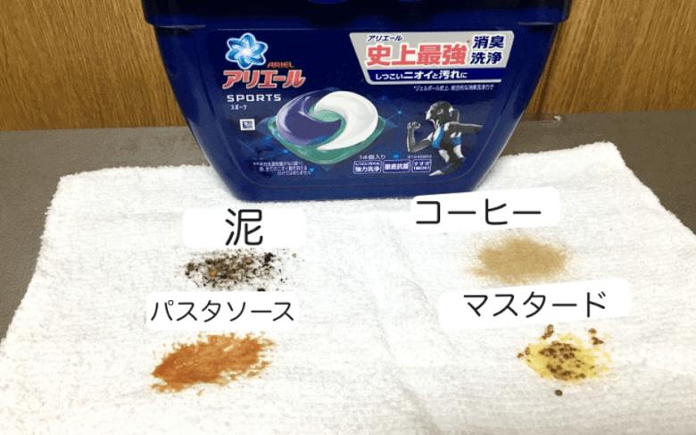 ジェルボール3Dプラチナスポーツで4種類のシミ付タオルを洗濯