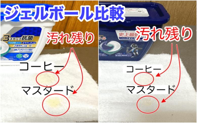 パワージェルボール3Dとプラチナスポーツで洗濯したタオルを比較