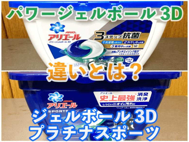 「パワージェルボール 3D」と「ジェルボール3Dプラチナスポーツ」の違い