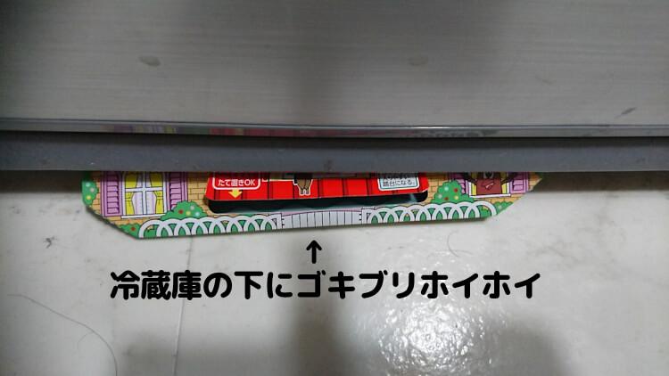 冷蔵庫の下にゴキブリホイホイ