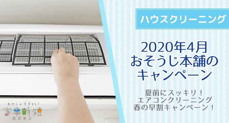 2020年4月おそうじ本舗のキャンペーン