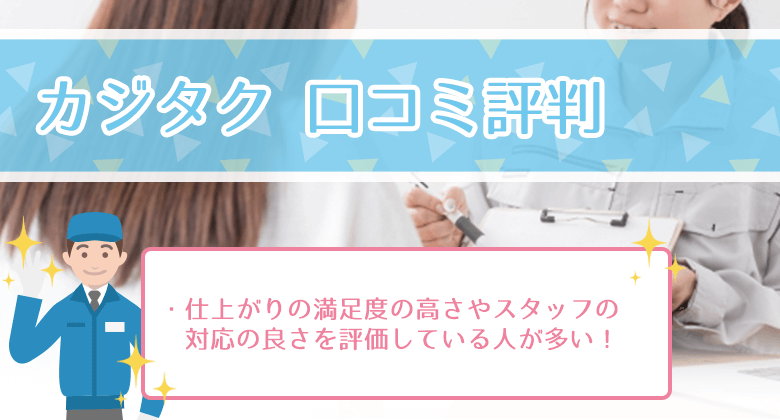 カジタク口コミ評判