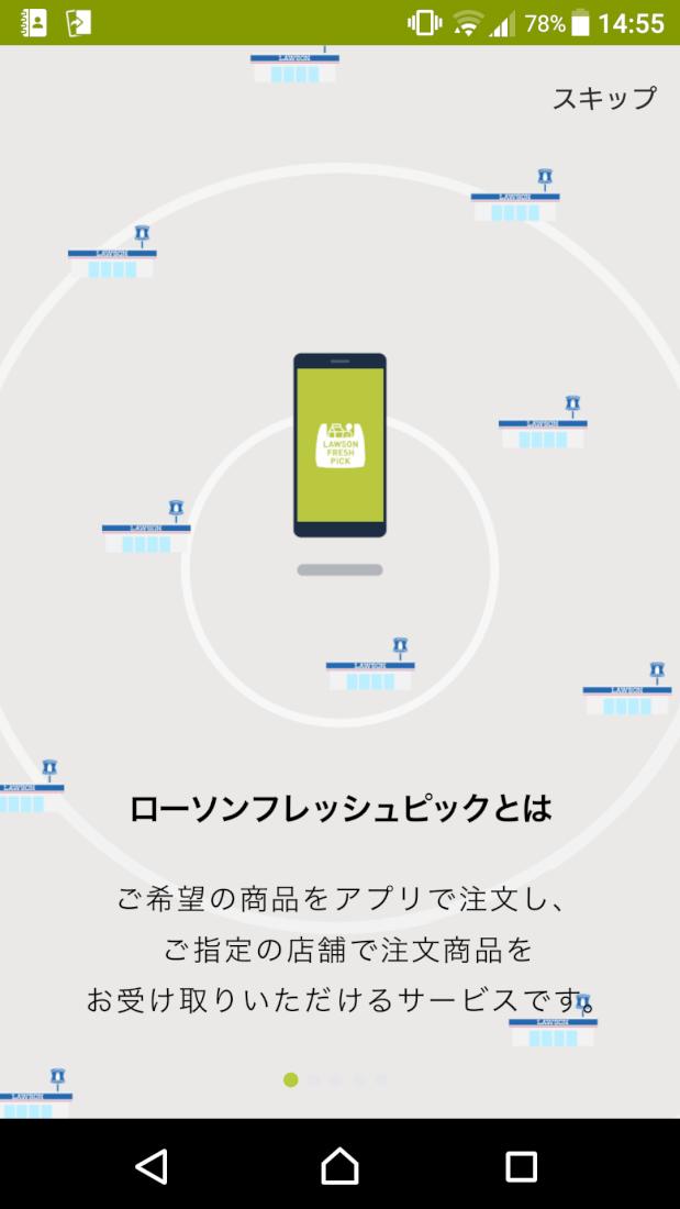 ローソンフレッシュピックアプリ