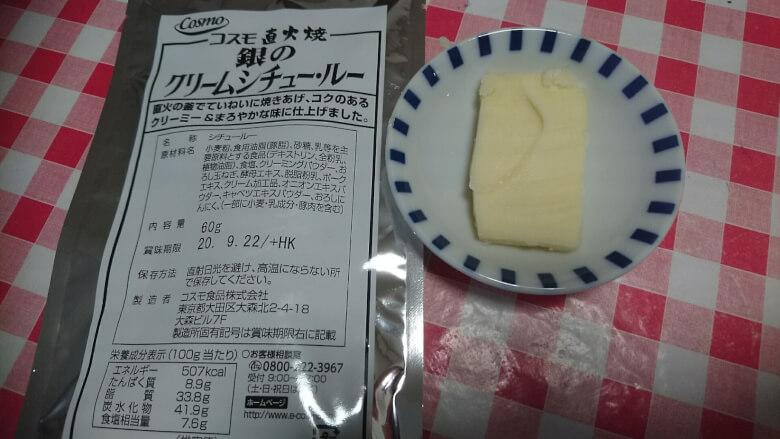 仕上げに使うバター