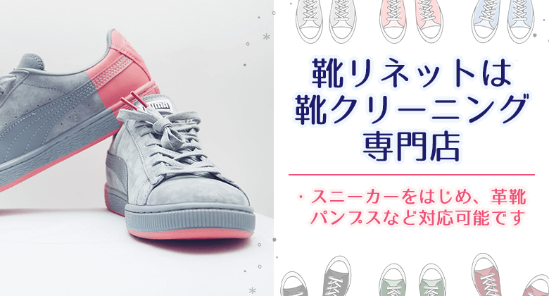靴リネットは靴クリーニング専門店
