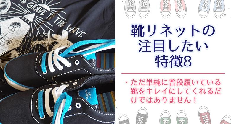 靴リネットで注目したい8つの特徴