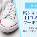 靴(くつ)リネットの口コミ評判・クーポン!実際に体験して靴がピカピカになったのか?