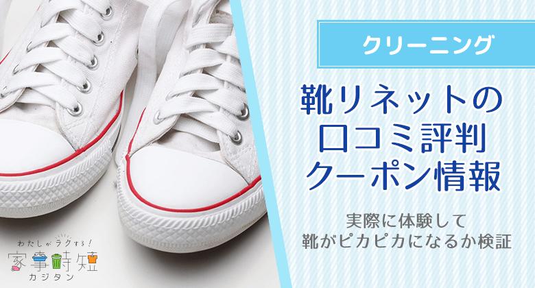 靴(くつ)リネットの口コミ評判・クーポン情報