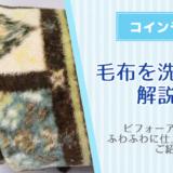 コインランドリーで毛布を洗う方法を解説!ビフォーアフターとふわふわに仕上げるコツもご紹介