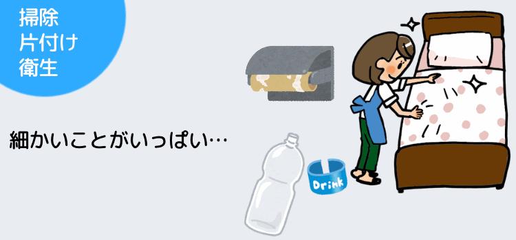 掃除・片付け・衛生