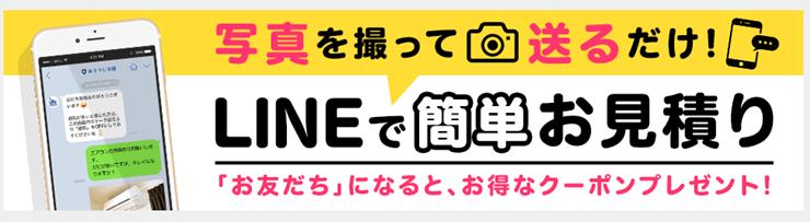 おそうじ本舗 LINEアプリ