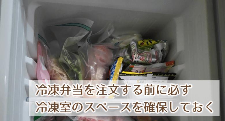 冷凍室の容量確認
