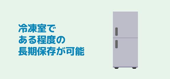 宅配の冷凍弁当なら冷凍保存できる