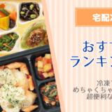 (2020)宅配食事の冷凍弁当おすすめランキング!冷凍でもめちゃくちゃ美味しくて超便利な理由!