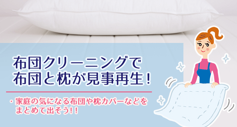 【リナビス】布団クリーニングで布団と枕が見事に再生! まとめ