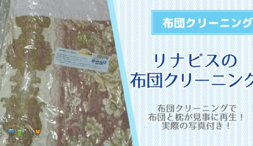 【リナビス】布団クリーニングで布団と枕が見事に再生!実際の写真付き!