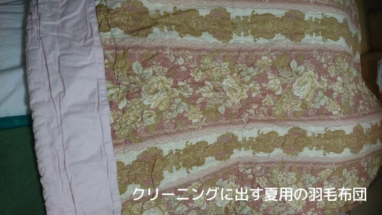 クリーニングに出す夏用羽毛布団