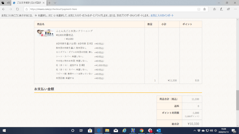 リナビスの支払い金額画面