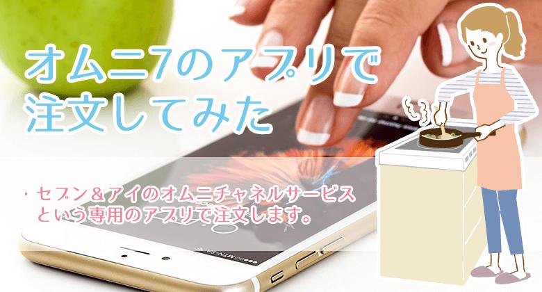 オムニ7のアプリでセブンミールキットを注文してみた!
