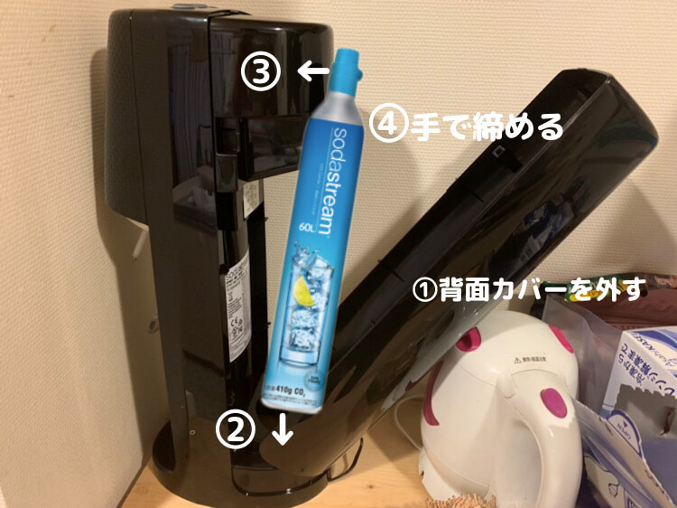 ソーダストリーム本体