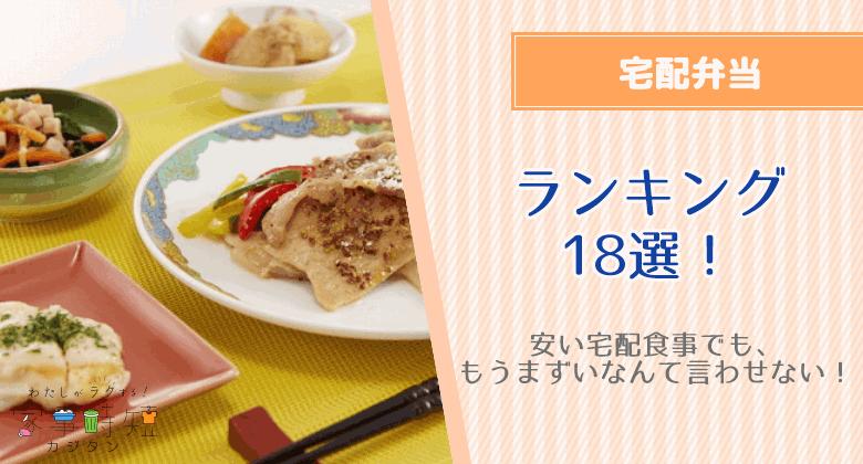(宅食)宅配弁当のおすすめランキング18選!安い宅配食事でも、もうまずいなんて言わせない!