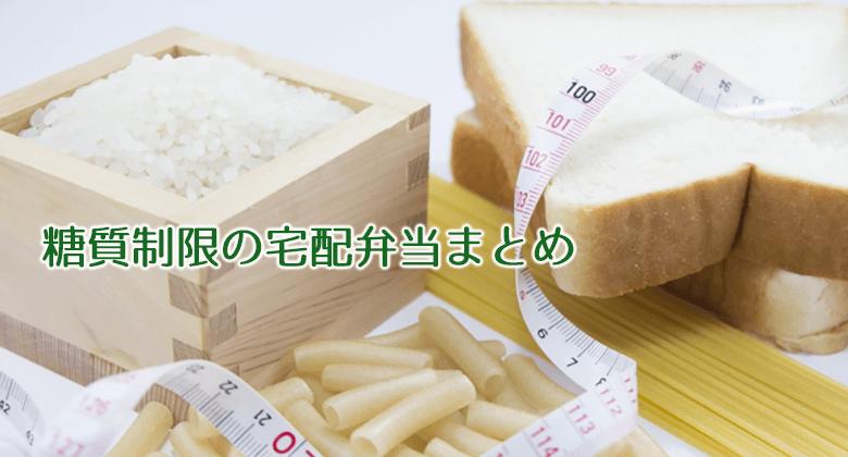 糖質制限弁当の宅配サービス比較まとめ