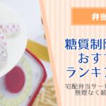 【糖質制限の宅配弁当サービスおすすめ10選】低糖質ダイエットも簡単!ラクして糖質オフ
