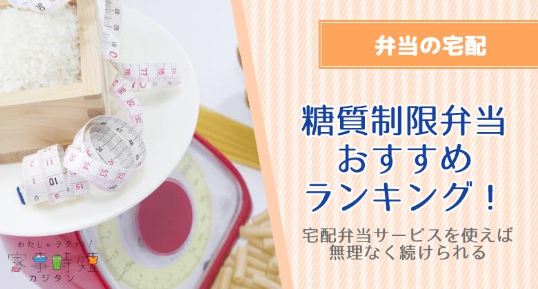 糖質制限弁当の宅配サービスおすすめランキング!