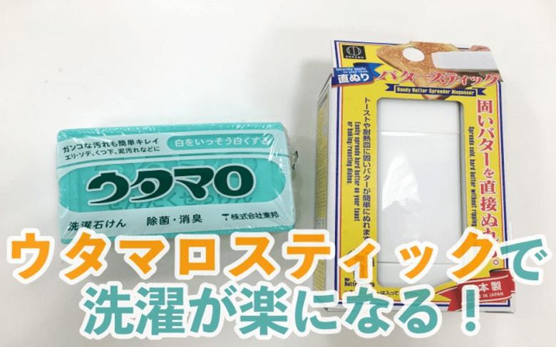 ウタマロ石鹸をスティックにする方法