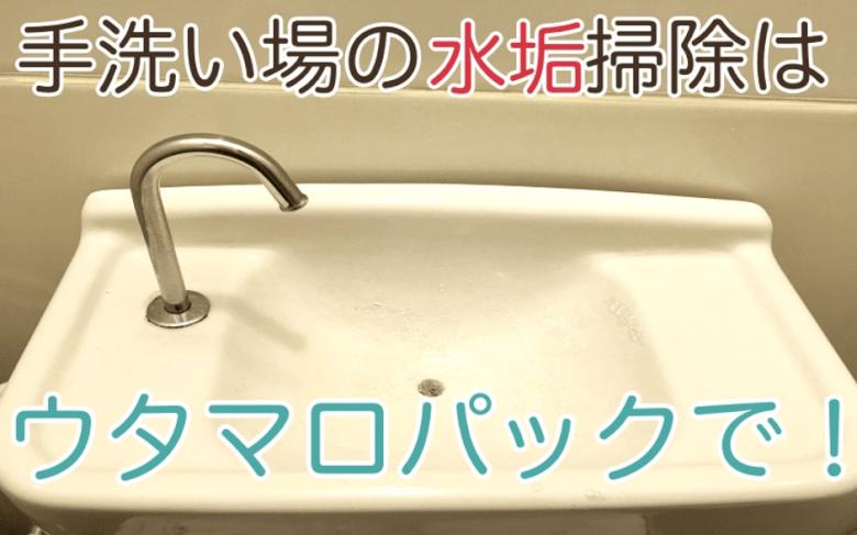ウタマロクリーナーでトイレの手洗い場を掃除
