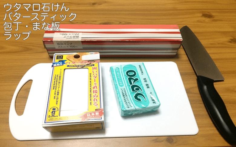 ウタマロ石鹸をスティックにする道具