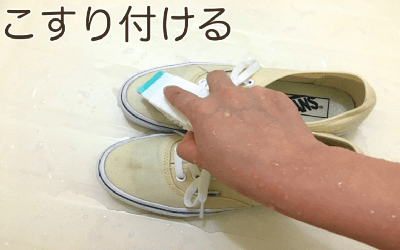 ウタマロ石けんスティックでスニーカーの洗い方