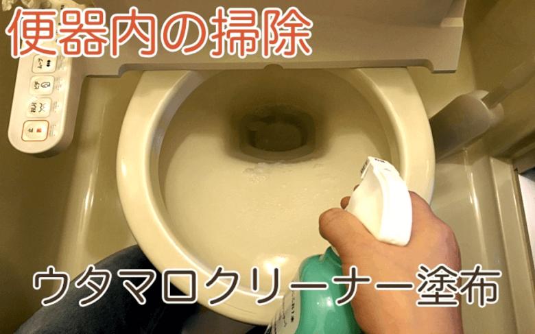 ウタマロクリーナーで便器内の掃除