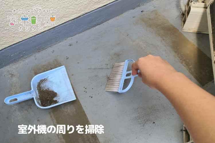 室外機の周りを掃除