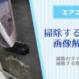 エアコンの室外機を自分で掃除する方法を画像解説!掃除のタイミングや理由って?