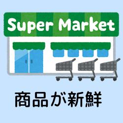 スーパーとほとんど変わらない価格帯で新鮮な商品が買える
